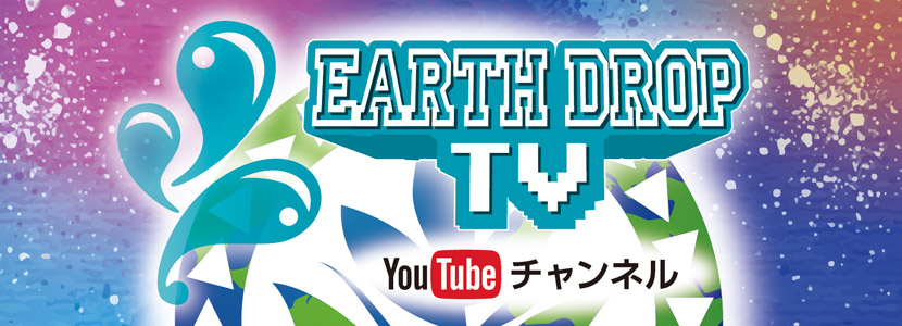 EARTH DROP youtubeチャンネル